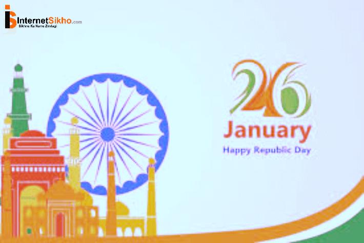 26 JANUARY के दिन क्या हुआ था?Repbulic Day क्या है?