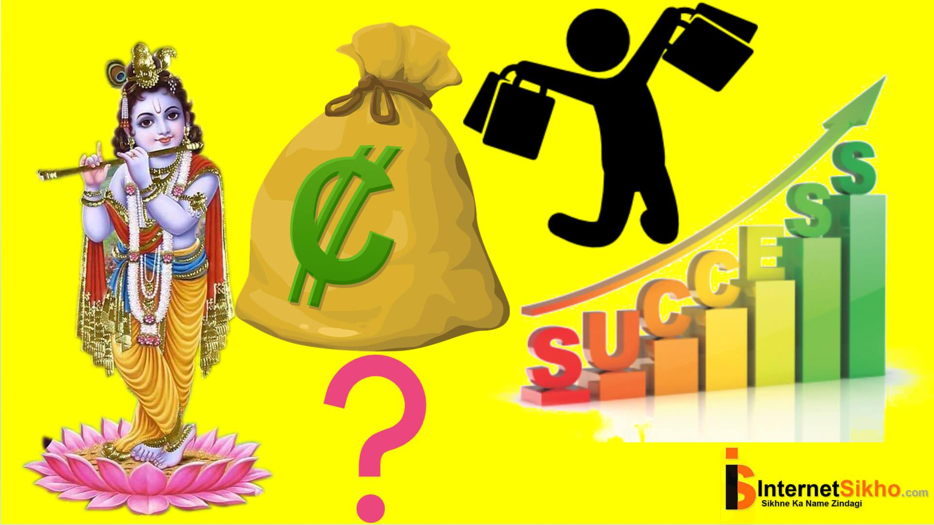 पैसा धन और भगबान इसमें से क्या जरुरी है एक सुखी जीबन बिताने के लिए?