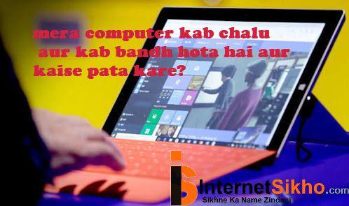 APKE COMPUTER KAB CHALU AUR BANDH HOTA HAI KAISE JANE