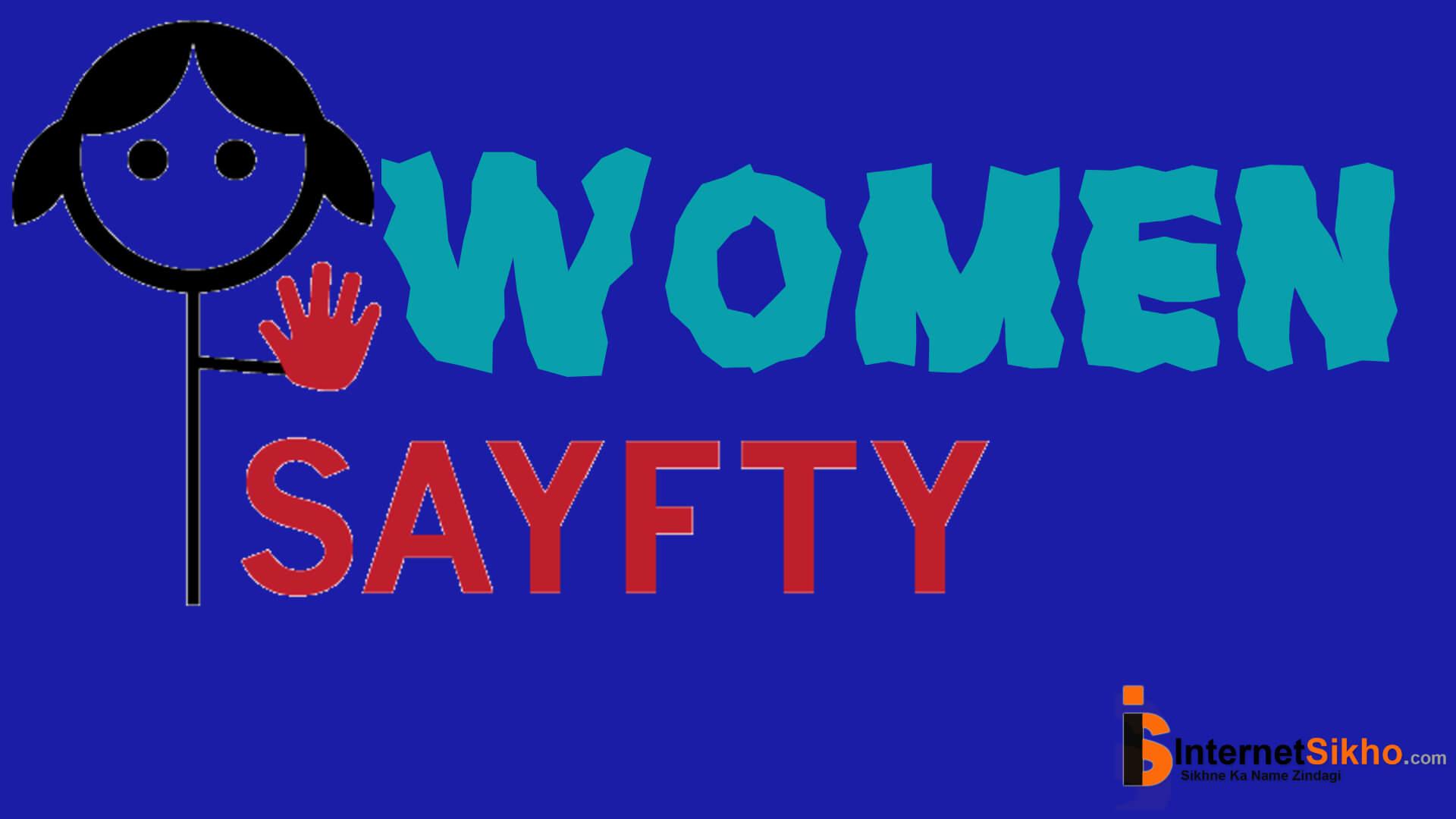 ladies के सुरक्षा के लिए कुछ शानदार apps