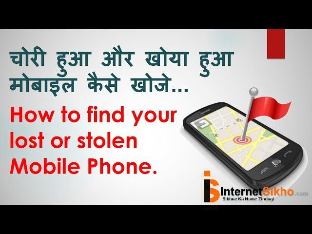 KHOYA HUA PHONE KAISE KHOJE?HOW TO FIND LOST PHONE?