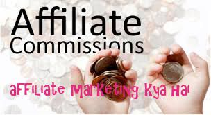 afiliate marketing kya hai?