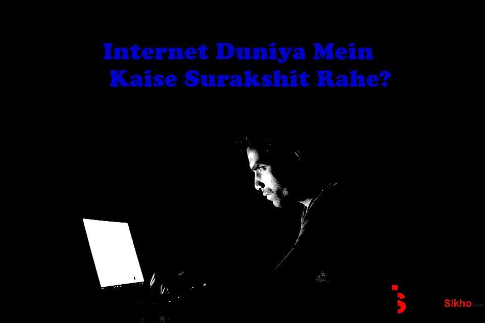 Internet duniya में सुरक्षित कैसे रहे ?