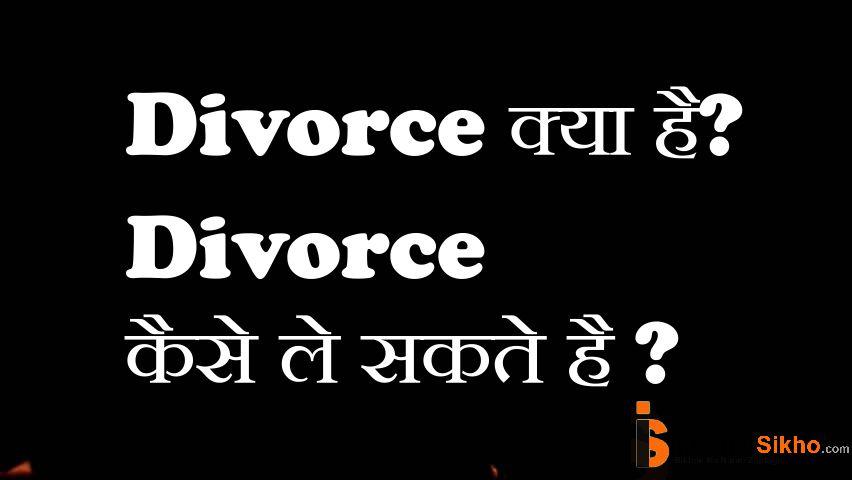 Divorce कैसे लिया जा सकता है ?Divorce लेने का आसान तरीका ?