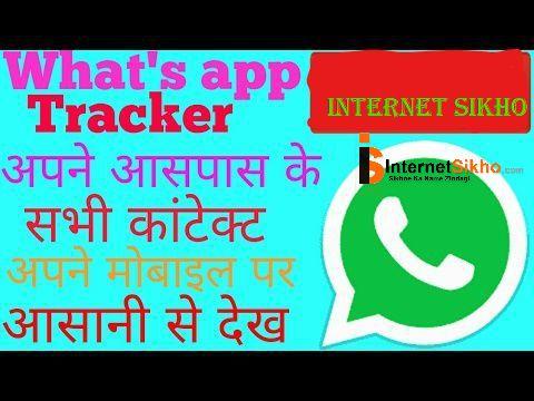 Whatsapp Tracker से whatsapp नंबर कैसे ढूंढे?