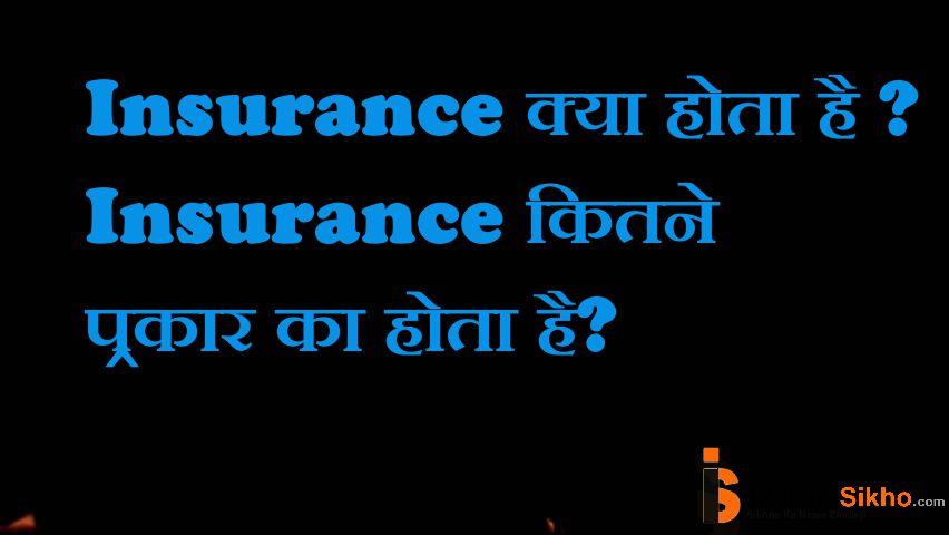 Insurance क्या है?Insurance कितने प्रकार का है?