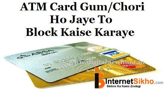 Credit Card या फिर Debit Card चोरी हो जाए तोह क्या करे?