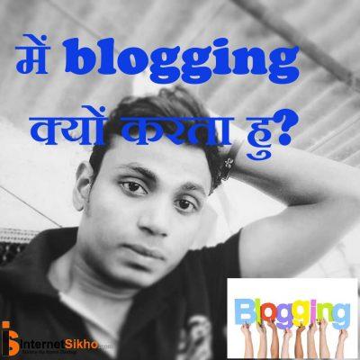 mein blogging kyu karta hu?