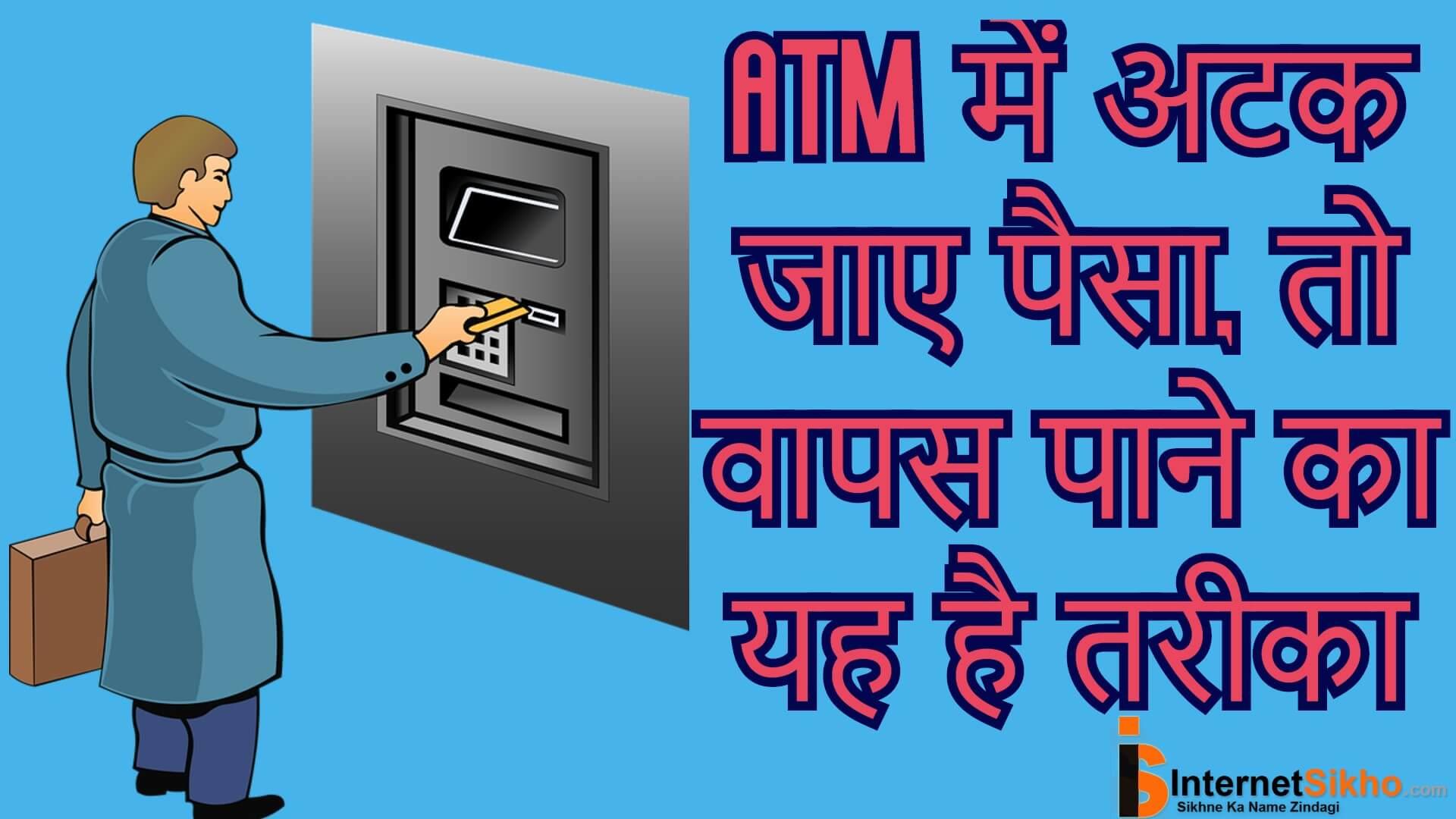 ATM  से पैसा निकालते समय पैसा ना ए तोह क्या करे?
