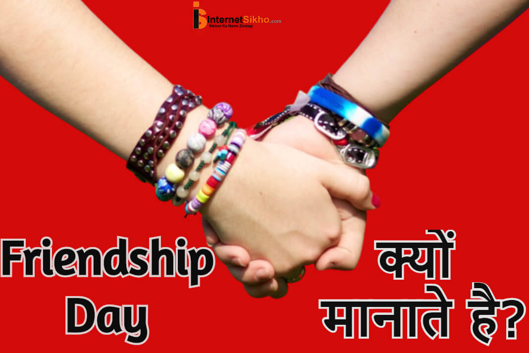 Friendship Day kab aur kyu manaya jata hai?