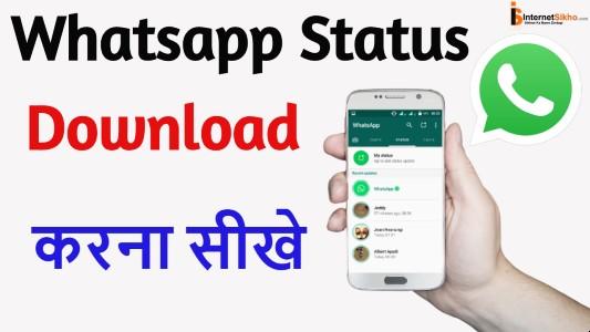 Whatsapp Status Kaise Download Kare ?