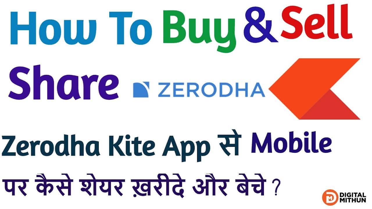 Share Bazar Mein Share Buy Sale Kaise Hota Hai?