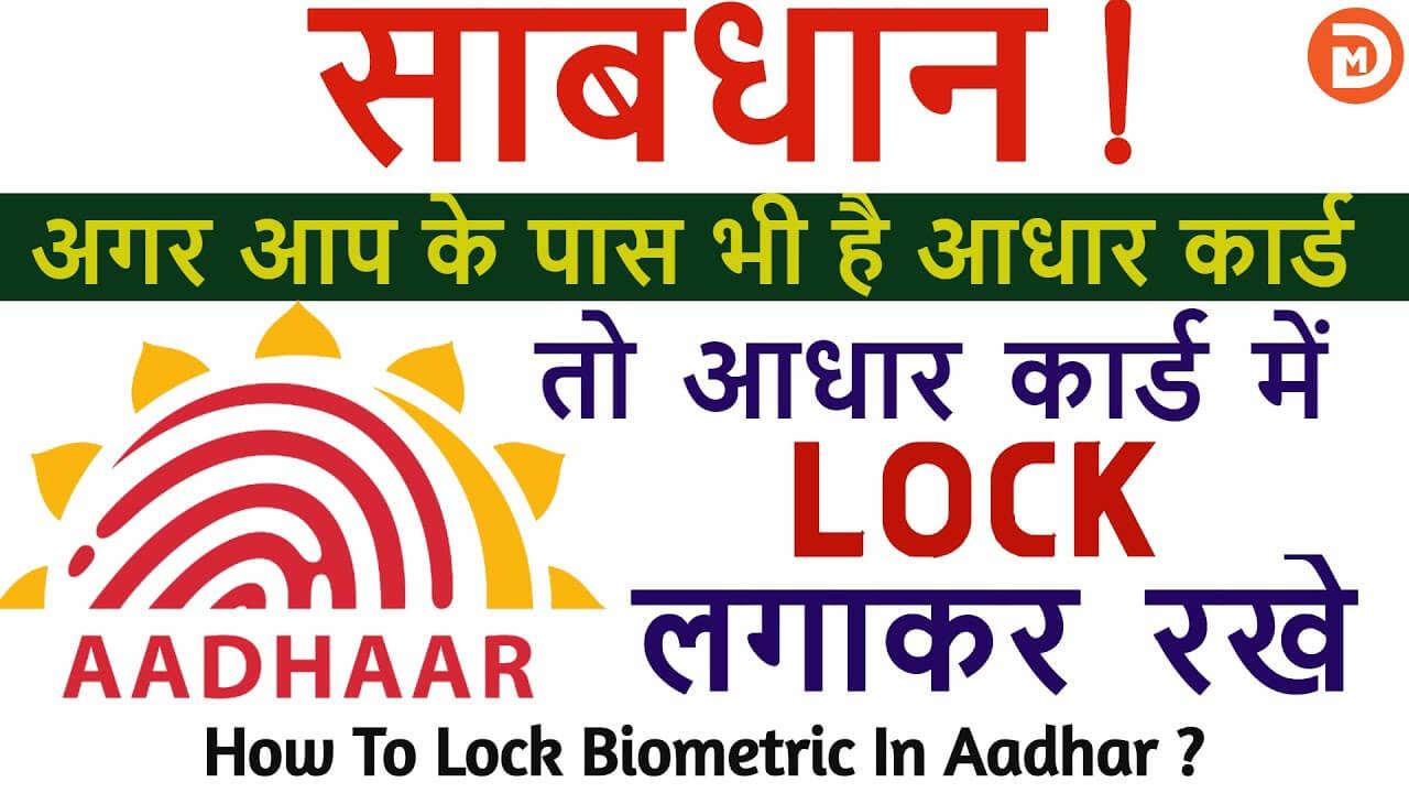 Aadhar Card Ko Lock Unlock Kaise Kare ?