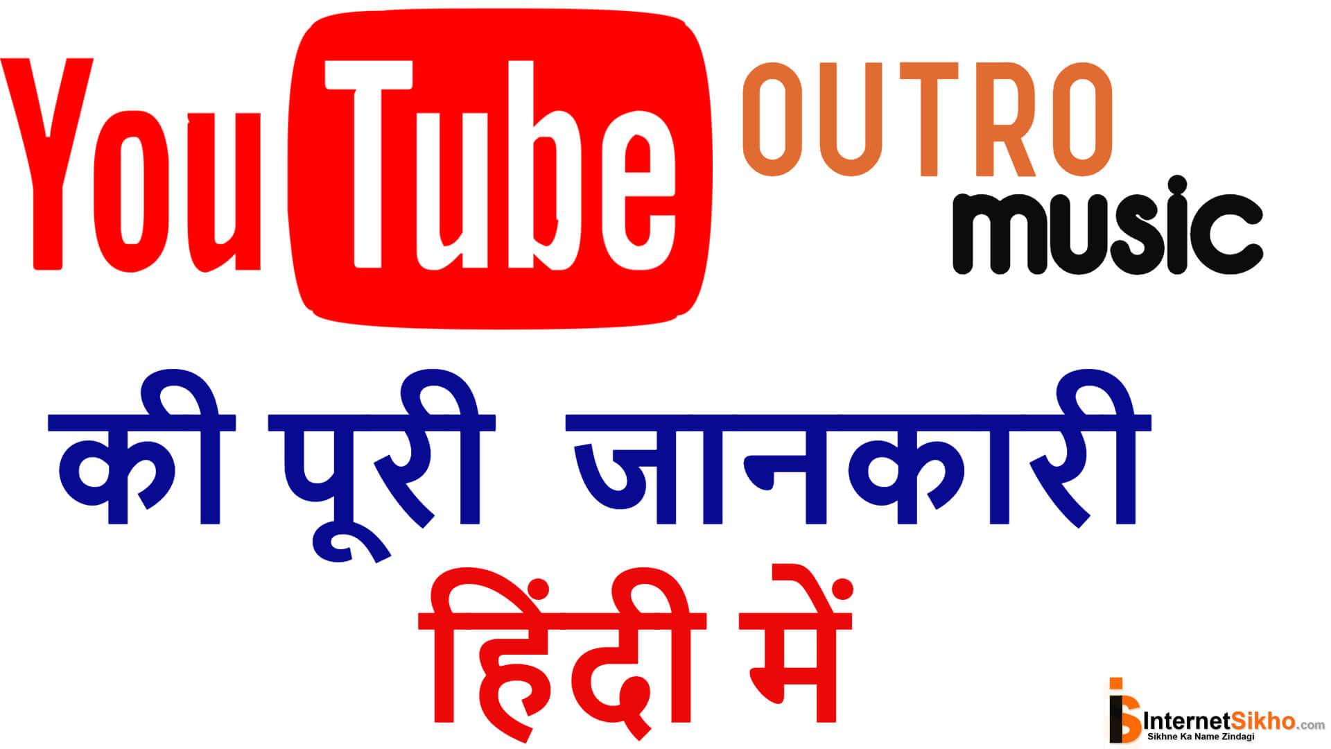 Youtube Outro Music Kya Hai?Youtube Outro Music Ki Puri Jankari Hindi Mein