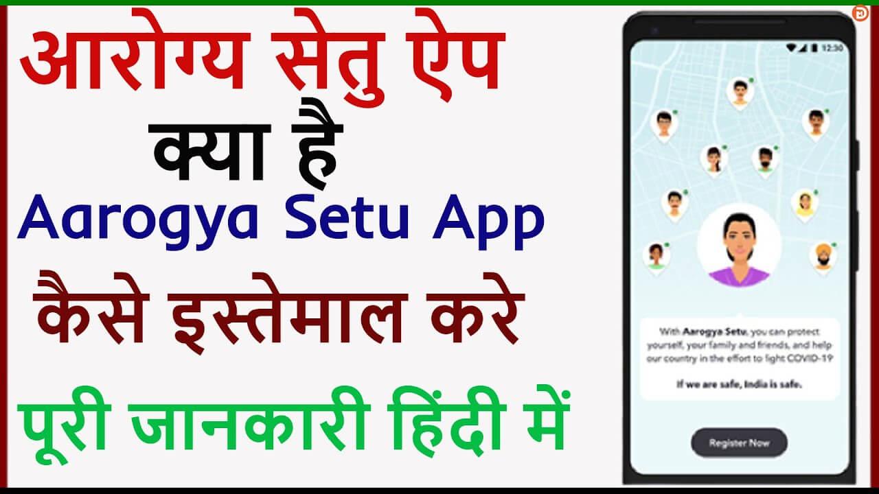 Arogya Setu App Kya Hai Aur Kaise istemal Kare?