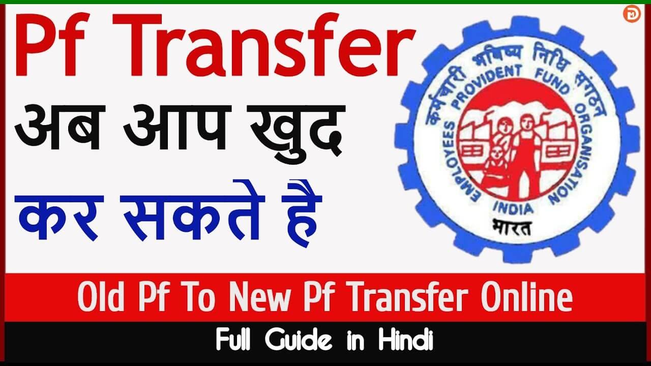 Online Pf Transfer Kaise Karte Hai?
