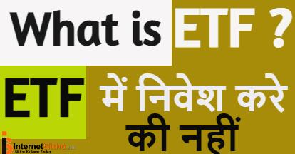 ETF Kya Hai ?ETF Ki Puri Jankari Hindi Me