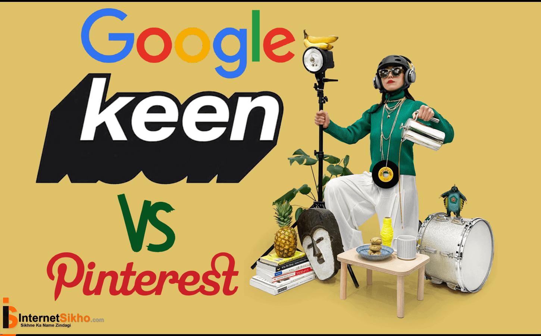 Google Keen Kya Hai?Google Keen Aur Pinterest Me Kya Fark Hai?