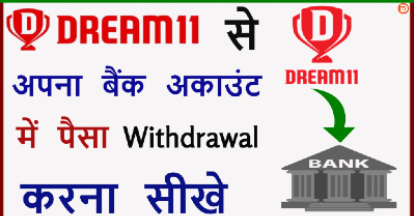 Dream 11 Se Paise Kaise Withdraw Kare ?